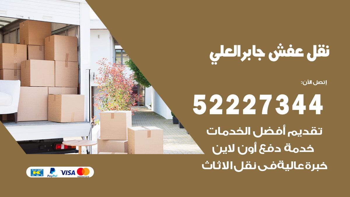 رقم نقل اثاث في جابر العلي